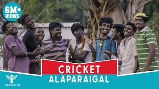 Cricket Alaparaigal - Nakkalites