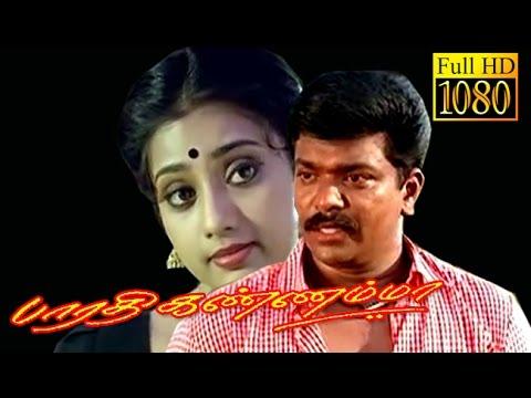 Download Bharathi Kannamma Full-Movie | Cheran | Parthibhan, Meena, Vadivelu | Tamil HD Movie HD Mp4 3GP Video and MP3