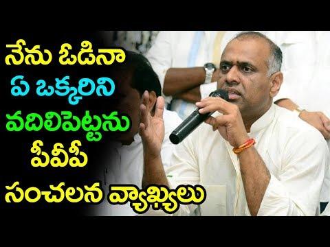నేను ఓడినా ఓవరిని వదిలేదు లేదు || Prasad V. Potluri Press Meet || Vijayawada || Top Telugu Media