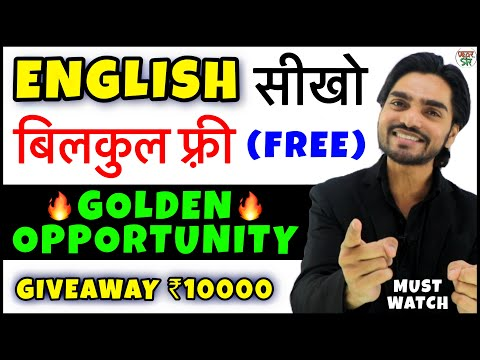 Learn English | 10,000 Rupees Giveaway | Free English Learning Courses | Play Games and Learn
