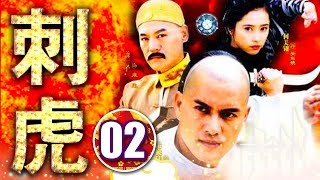 Phim Hay 2019 | Thích Hổ - Tập 2 | Phim Bộ Kiếm Hiệp Trung Quốc Mới Nhất 2019 - Thuyết Minh