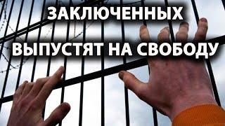 Амнистия  - 2018  для  заключенных  в  России