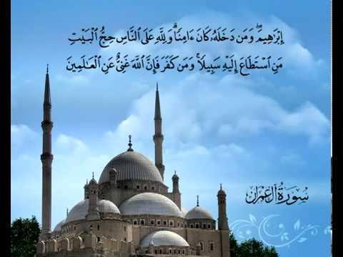 Сура Семейство Имрана <br>(Ааль Имран) - шейх / Саад Аль-Гомеди -