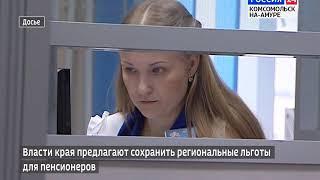 Вести Комсомольск-на-Амуре 21 сентября 2018 г.