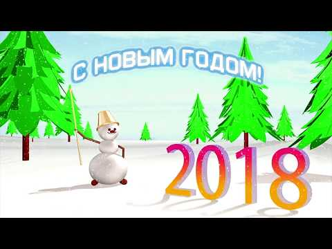 Дорожные войны 2. Новогоднее поздравление 2018!