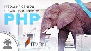Парсинг сайтов с использованием PHP