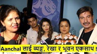 पूजाकी आमाको Aanchal लाई व्यङ्ग, रेखा र भूवन एकसाथ मिडियामा | Pooja sharma | Ram kahani