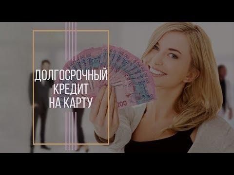 Долгосрочный кредит на карту Украина онлайн