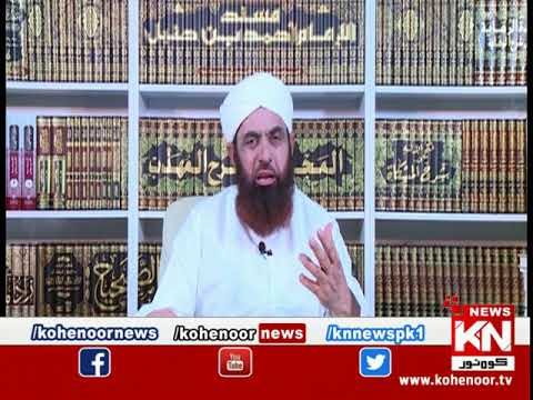 Ahkam ul Quran 09 May 2020 | Kohenoor News Pakistan