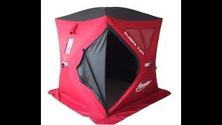 Палатка куб для зимней рыбалки аляска
