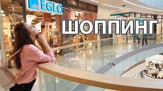 LIFE VLOG: Шоппинг в Торговом Центре Лика Выбирает Чехол на iPhone Xs