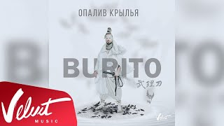 Аудио: Burito - Опалив крылья