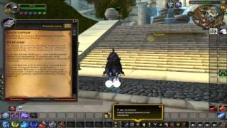 Прохождение World of Warcraft Warlords of Draenor #5 Вышел из Акеруса