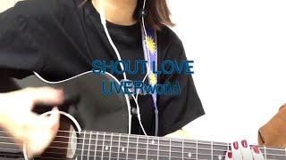 SHOUT LOVE / UVERworld 歌ってみた 弾き語り covered by haru