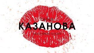 Егор Крид    Сердцеедка (Женская версия)   Премьера 2019