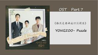 《雖然是精神病但沒關係OST》YONGZOO - Puzzle 中字歌詞