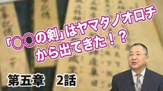 第五章 八俣遠呂智-2 「○○の剣」はヤマタノオロチから出てきた!?
