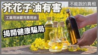 2013-01-03《不能說的真相》- 地溝油與健康油 (芥花子油有害 屎水提煉地溝油)