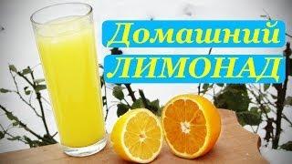 Цитрусовый лимонад, простой домашний рецепт.