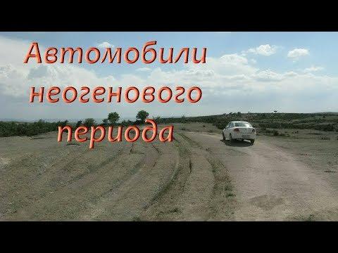"""Александр Колтыпин """"Автомобили неогенового периода"""""""