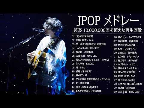 日本の最高の歌メドレー 邦楽 10,000,000回を超えた再生回数 ランキング 名曲 ♥♥ドラマ主題歌 2021 最新 挿入歌 邦楽 メドレー 3