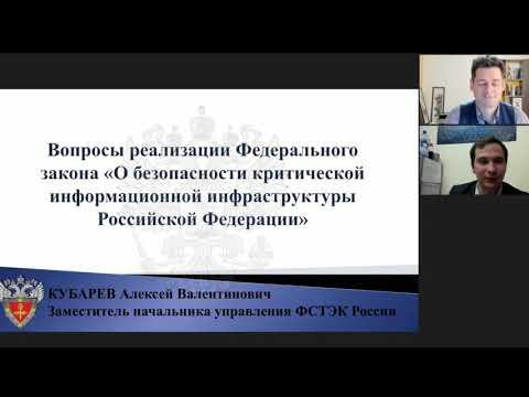Выступление Кубарева А.В. ФСТЭК о безопасности КИИ 2020
