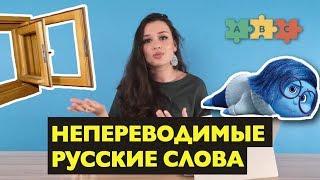 ТОП-10 РУССКИХ слов, которых нет в английском! | Puzzle English