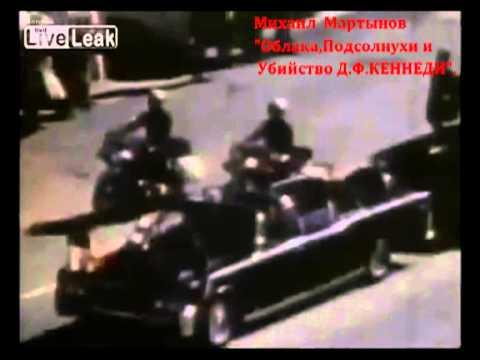 Михаил Мартынов и убийство Д Ф КЕННЕДИ converted