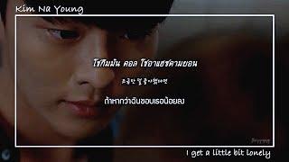 《ไทยซับ》 Kim Na Young  - I get a little bit lonely (조금 더 외로워지겠지) [Search: WWW OST Part 7]