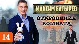 Максим Батырев о Бизнес Молодости, Портнягине и факапах на выступлениях