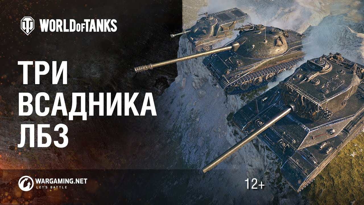 Кампания «Второй фронт» — Личные боевые задачи World of Tanks