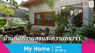 My home4   ทุกๆ มุมของบ้านที่เปี่ยมล้นไปด้วยความสุขและความทรงจำ 23 ก.พ.62 Full EP
