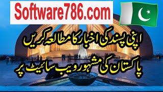 Read Today Pakistani News Papers in Urdu