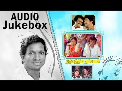 Dharmathin Thalaivan | Audio Jukebox | Rajinikanth | Ilaiyaraaja Official