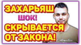 ДОМ 2 НОВОСТИ Эфир 5 марта 2017! (5.03.2017)