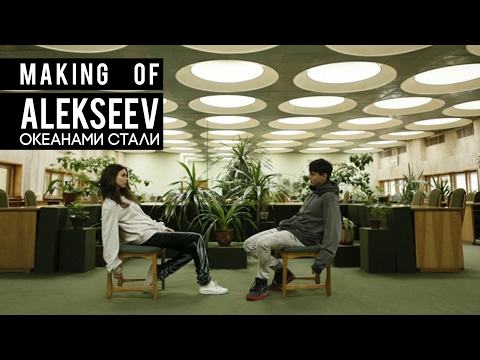 ALEKSEEV – Океанами Стали (making of)