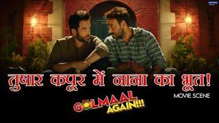 Tusshar Kapoor Mein Nana Ka Bhoot   Movie scene   Golmaal Again   Ajay Arshad Kunal Tusshar Shreyas