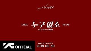 LEE HI - '누구 없소 (NO ONE) (Feat. B.I of iKON)' CONCEPT TEASER #1