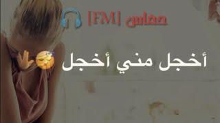اخجل???? | محمد السالم ???? تحميل MP3
