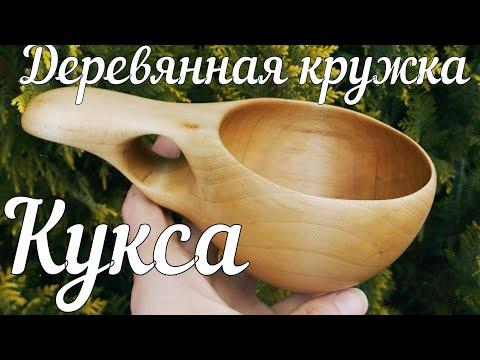 Деревянная кружка. Кукса. Процесс изготовления. Wooden mug. Sami Kuksa.