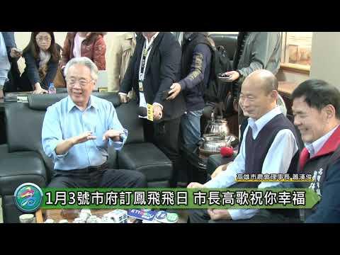 韓國瑜拜會高市農會理事長蕭漢俊 爭取農產外銷新加坡長期效益