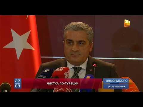 Срочных и конкретных мер ждет от Казахстана Турция