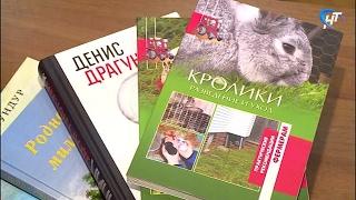 В Новгородской областной научной библиотеке создан пункт сбора книг в рамках Всероссийской акции «АГРОМАНИЯ»