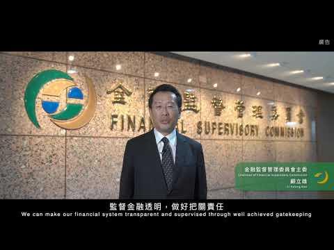 [廉政宣導]  企業誠信治理暨反貪腐、反洗錢」宣導影片
