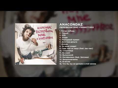 Anacondaz — Перезвони мне +79995771202