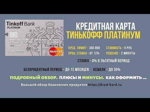 Кредитная карта Тинькофф Платинум. Секреты. Как получить 120 дней без процентов и не платить лишнего