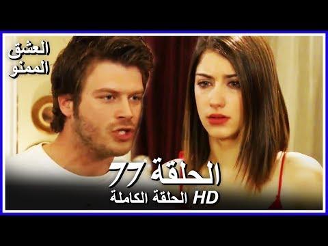 العشق الممنوع الحلقة - 77 كاملة (مدبلجة بالعربية) Forbidden Love
