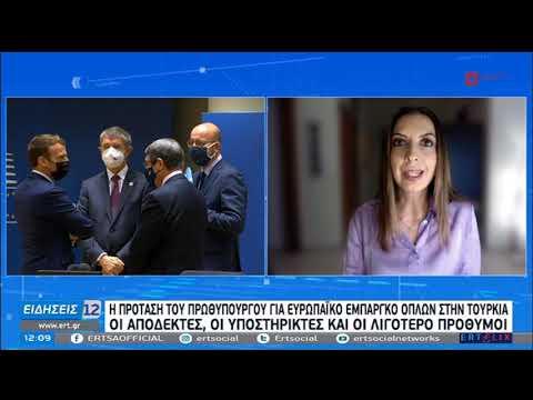 Ε.Ε | Αυστηρό μήνυμα στην Τουρκία | 17/10/2020 | ΕΡΤ
