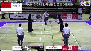 제6회 회장기 전국실업검도대회 (청주시청)이대영vs(부산시체육회)이호윤