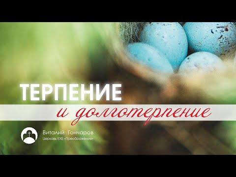 Терпение и долготерпение / Проповедь - Виталий Гончаров